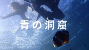 青の洞窟|リトルマーメイド体験!?魚に囲まれる海、真栄田岬【沖縄】