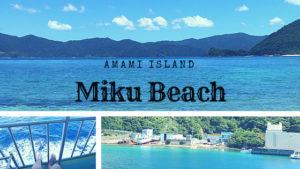 【加計呂麻島】私の中でのナンバーワン!実久海岸!ミクビーチ(愛称)