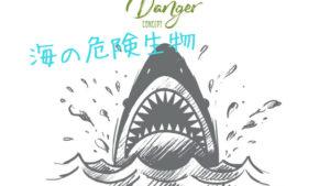 海に入る前に必読!|知っておきたい海の危険生物【対策&応急処置】