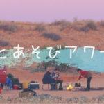 【映像コンテスト】そとあそびフィルムアワード|2018.7.30 - 9.10
