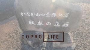 葉山周辺をぶらぶらと。立石公園〜森戸海岸|「Gopro撮影」