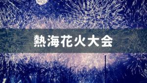 熱海海上花火大会を見るなら、ここ以外ありえない!!たったひとつの理由【親水公園】