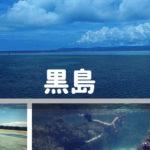アウトリーフの恩恵|ハートアイランド黒島で素潜り【石垣島離島】
