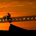バイクや自転車のツーリングで使えるGoProアクセサリーのまとめ