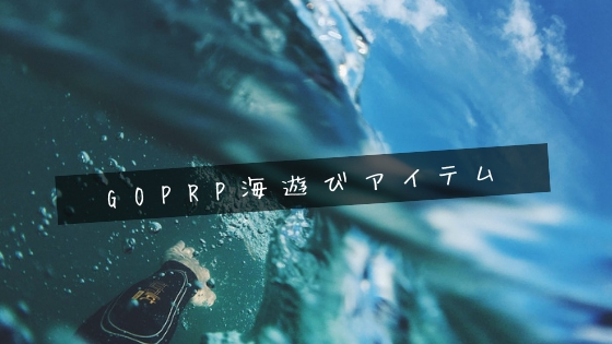 海遊びで使いたいGoPro防水アクセサリーのまとめ