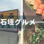 石垣島で寄ってみた。美味しいお店。|明石食堂&いしなぎ屋