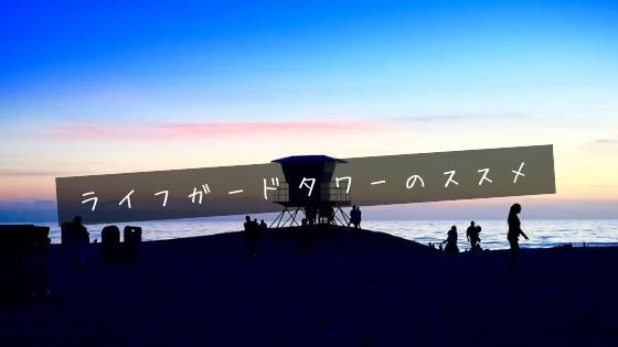 海外の魅力的なビーチに佇むライフガード・タワーのススメ