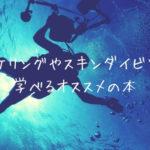 スノーケリングやスキンダイビングを学べるオススメの本