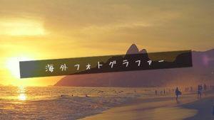 【海の写真家】おすすめの海外フォトグラファー