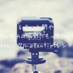 GoPro入門やマルチカム撮影にもってこい!『GoProレンタル』|Rentio[レンティオ]