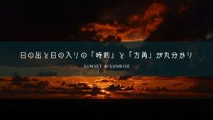 日の出と日の入りの「時刻」と「方角」が丸分かりのアプリ『日の出日の入マピオン』