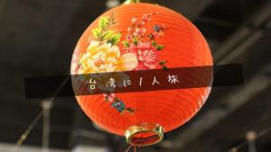 台湾ひとり旅|『旅行の準備とLCCの航空チケット』で知っておきたいこと