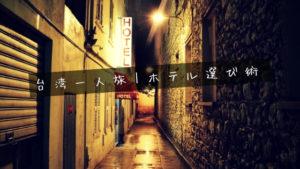 台湾ひとり旅|旅行先でのホテル選び術【4つの宿泊サイト×活用】