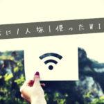 台湾ひとり旅|私が使った「Wi-fiルーター」の比較と判断基準【Wi-Ho】