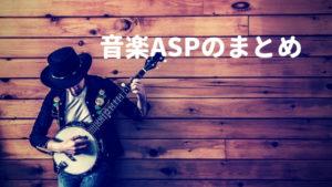 音楽系アフィリエイト案件のまとめ|ASP比較