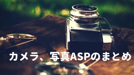カメラ、写真系アフィリエイト案件のまとめ|ASP比較