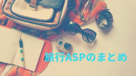 旅行系アフィリエイト案件のまとめ|ASP比較