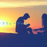 王道サーフミュージック|海が似合う音楽家たちの紹介5 選