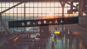 台湾ひとり旅|LCC「タイガーエア」当日の出発と搭乗の流れ