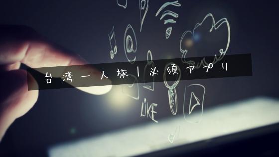 台湾ひとり旅|ひとり旅に役立つ初心者必須のアプリってなに!?