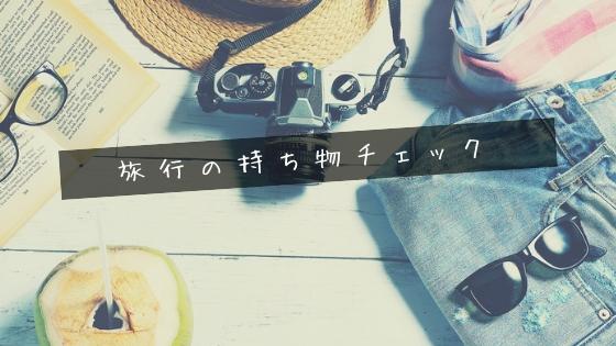 台湾ひとり旅|持ち物チェックリスト!「旅行の基本の持ち物」はこれで決まり!