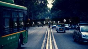 台湾ひとり旅|台湾初心者がバスに乗る方法と注意点