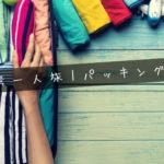 台湾ひとり旅|台湾の気温は?快適に過ごすための「服装とパッキング術」(寒がり女子の服装編)