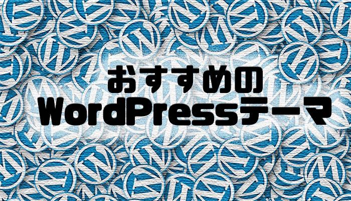 オススメのWordPressテーマ6選【ブログをおしゃれに】