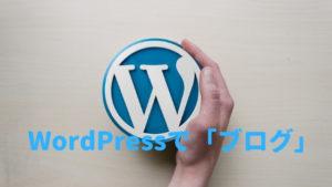 サクッと簡単!WordPressを使って「ブログ」を立ち上げよう!