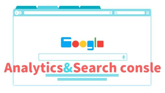 ブログ分析に必要な「Google Analytics」と「サーチコンソール」の機能と設置方法