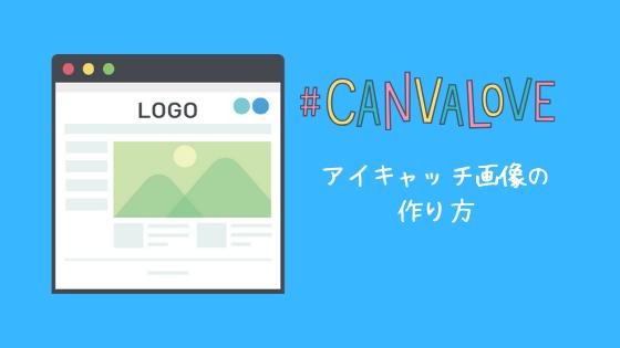 ブログのアイキャッチ制作|無料デザインツール「Canva」の使い方【キャンバ】