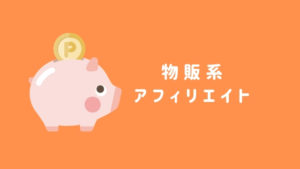 ブログ収益のスタンダード|「物販系アフィリエイト」基本の3つ