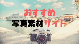 ブログのアイキャッチ制作に使える|おすすめ写真素材サイトのまとめ【無料&有料】