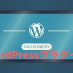 WordPress「初期プラグインの設定」と「おすすめのプラグイン」