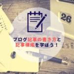 【日記じゃダメ!?】ブログ記事の書き方と記事構成を学ぼう!