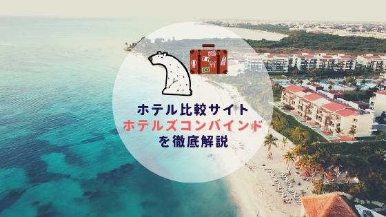 ホテル比較サイト|HotelsCombined(ホテルズコンバインド)を徹底解説