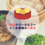 台湾ひとり旅|絶品のローカルフード!京鼎樓(ジンディンロウ)の小籠包