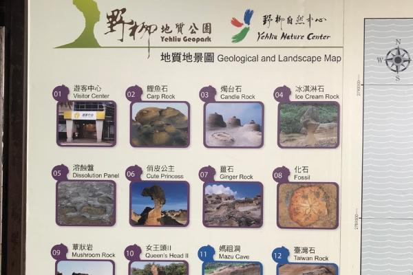 野柳地質公園の岩看板