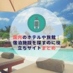 国内のホテルや旅館|宿泊施設を探すのに役立ちサイトまとめ