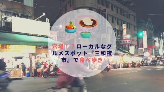 台湾ひとり旅|穴場!?ローカルなグルメスポット『三和夜市』で食べ歩き