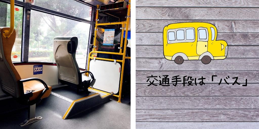 烏來、バス