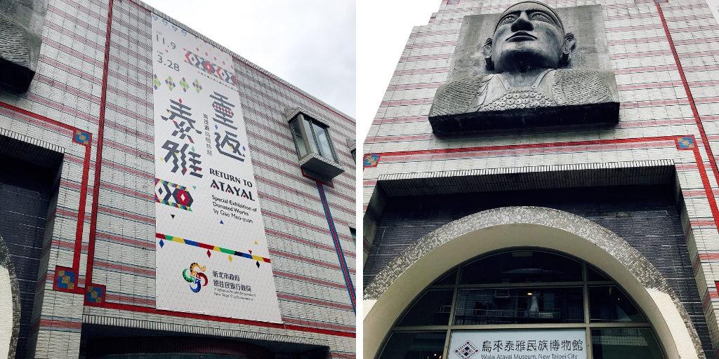 烏来泰雅民族博物館