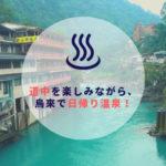 台湾ひとり旅|【台北→烏來】道中を楽しみながら、烏來で日帰り温泉|巨龍山荘温泉会館