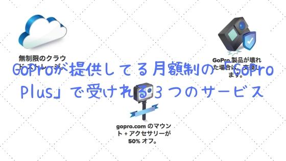 GoProが提供してる月額制の「GoPro Plus」で受けれる3つのサービス