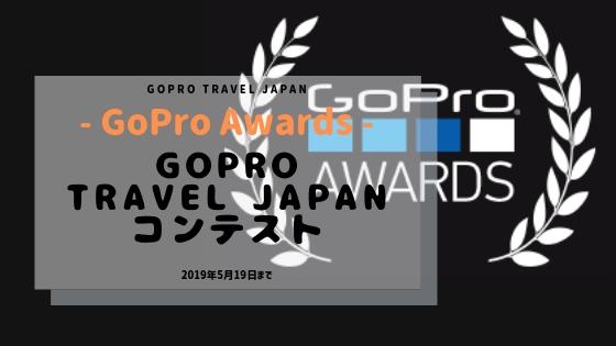 【GoProアワード】GoPro Travel Japanコンテスト【〆切2019/05/19】