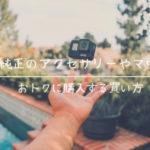 GoPro純正のアクセサリーやマウントを「半額でおトクに」購入する買い方【GoProPlus活用術】