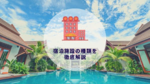 意外と知らないホテルの種類|宿泊施設の種類を徹底解説