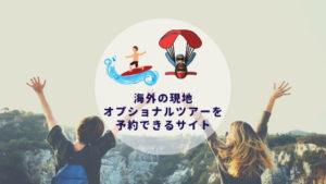海外の現地オプショナルツアーやアクティビティを予約できるサイト【おすすめ5選】