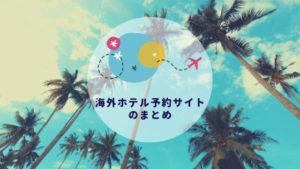 海外ホテル予約サイトのまとめ【おすすめ8選】