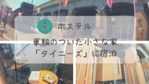 【横浜・日の出町】車輪のついた小さな家タイニーハウス「タイニーズ」に宿泊【ホステル】